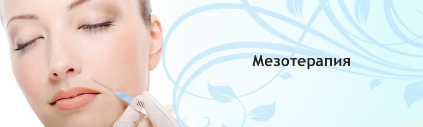 Мезотерапия в Москве